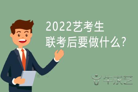 2022艺考生联考后要做什么?