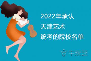 2022年承认天津艺术统考的院校名单
