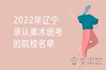 2022年辽宁承认美术统考的院校名单