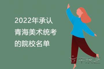 2022年承认青海美术统考的院校名单