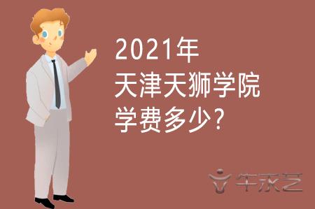 2021年天津天狮学院学费多少?