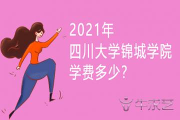 2021年四川大学锦城学院学费多少?