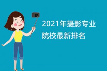 2021年摄影专业院校最新排名