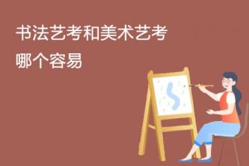 书法艺考和美术艺考哪个容易 哪个就业前景好