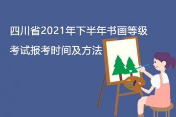四川省2021年下半年书画等级考试报考时间及方法