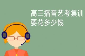 高三播音艺考集训要花多少钱