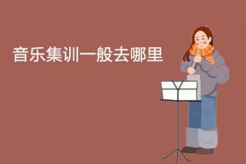 音乐集训一般去哪里 音乐集训的主要内容