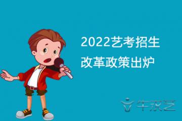 2022艺考招生改革政策出炉