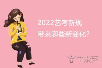 2022艺考新规带来哪些新变化?