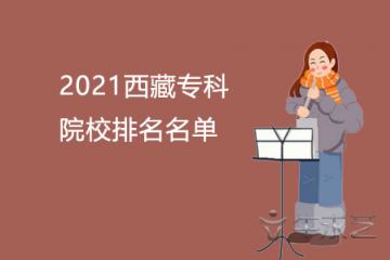 2021西藏专科院校排名名单