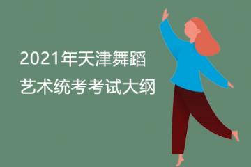2021年天津舞蹈艺术统考考试大纲