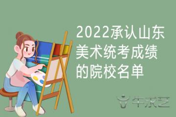 2022承认山东美术统考成绩的院校名单