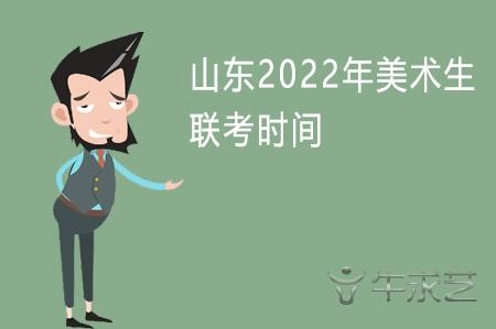 山东2022年美术生联考时间 需要准备哪些东西
