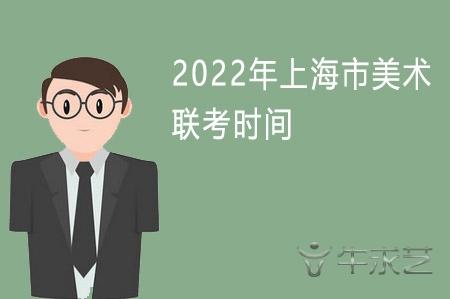 2022年上海市美术联考时间及注意事项