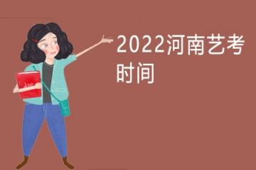 2022河南艺考时间 艺术生什么时候艺考