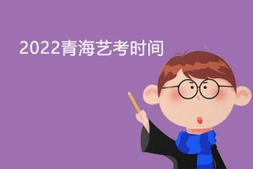 2022青海艺考时间 是几月几日