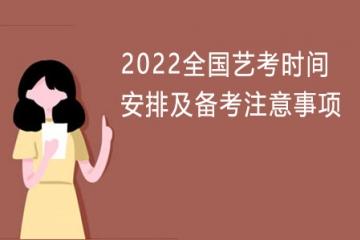 2022全国艺考时间安排及备考注意事项