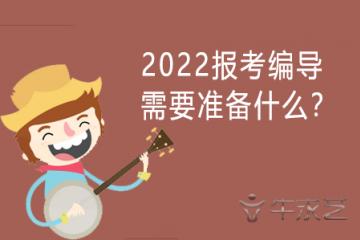 2022报考编导需要准备什么?
