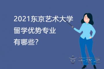 2021东京艺术大学留学优势专业有哪些?