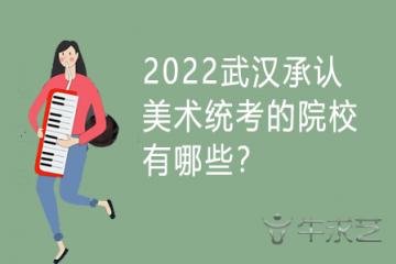 2022武汉承认美术统考的院校有哪些?