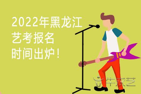 2022年黑龙江艺考报名时间出炉!