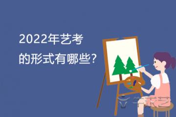 2022年艺考的形式有哪些?