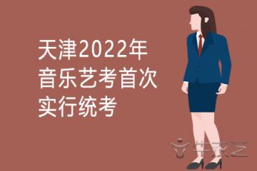 最新!天津2022年音乐艺考首次实行统考
