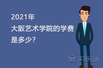 2021年大阪艺术学院的学费是多少?