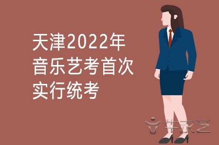 天津2021高职扩招报名相关通知出炉