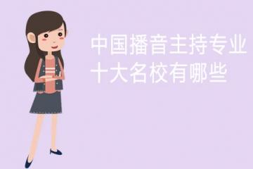 中国播音主持专业十大名校有哪些