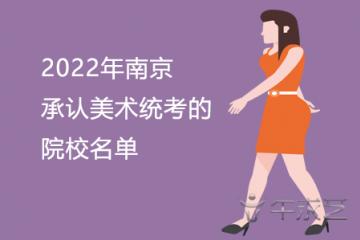 2022年南京承认美术统考的院校名单