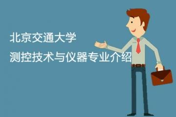 北京交通大学测控技术与仪器专业介绍