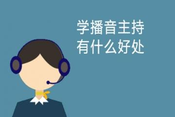 学播音主持有什么好处 就业方向及前景