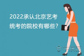 2022承认北京艺考统考的院校有哪些?