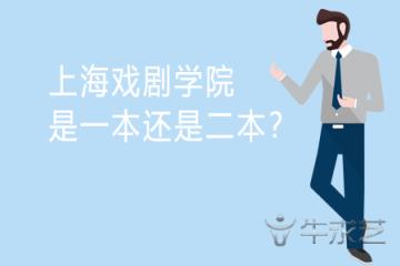 上海戏剧学院是一本还是二本?