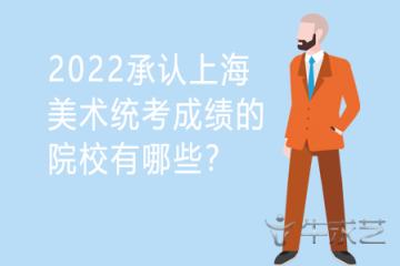 2022承认上海美术统考成绩的院校有哪些?