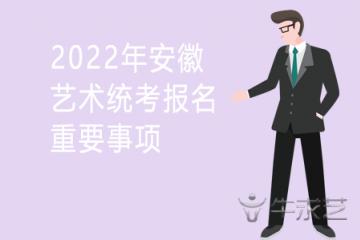 2022年安徽艺术统考报名重要事项