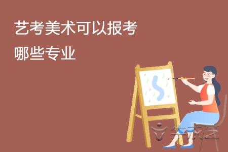 艺考美术可以报考哪些专业 哪个专业好