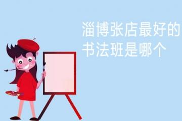淄博张店最好的书法班是哪个 张店书法培训哪个好