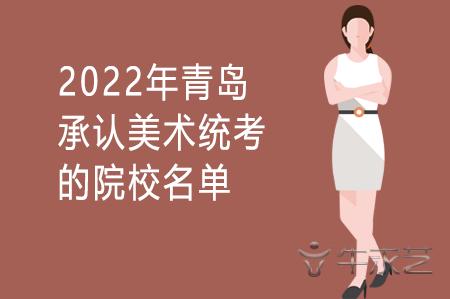 2022年青岛承认美术统考的院校名单