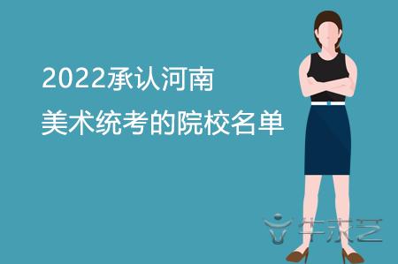 2022承认河南美术统考的院校名单