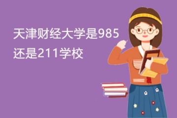 天津财经大学是985还是211学校