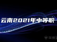 云南2021年中等职业学校秋季招生第四轮征集志愿招生计划(五年制普通批)