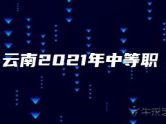 云南2021年中等职业学校秋季招生第四轮征集志愿填报时间及方法