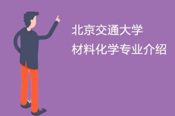 北京交通大学材料化学专业介绍