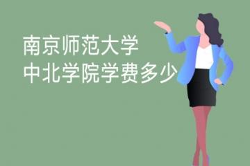 2021年南京师范大学中北学院学费多少及收费标准