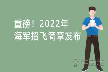 重磅!2022年海军招飞简章发布