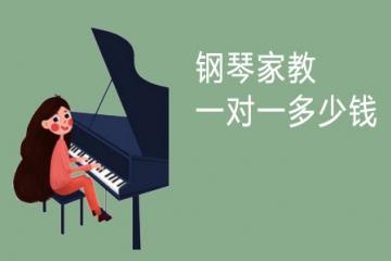 北京钢琴家教一对一多少钱 钢琴家教价格表