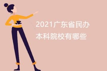 2021广东省民办本科院校有哪些 广东民办本科院校排名