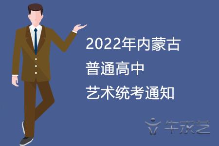 2022年内蒙古普通高中艺术统考通知